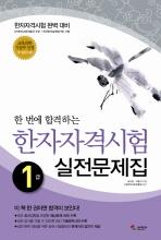 한자자격시험 실전문제집 1급(8절)(한 번에 합격하는)