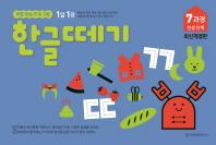 한글떼기 7과정 완성 단계(1일 1장)(개정판)