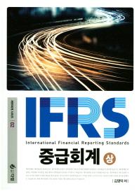 IFRS 중급회계(상)(재무회계 시리즈 2)