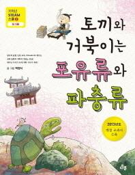 토끼와 거북이는 포유류와 파충류(저학년 Steam 스쿨 2: 동식물)