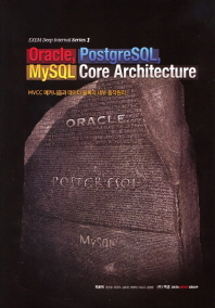 Oracle, PostgreSQL, MySQL Core Architecture(EXEM Deep Internal Series 1)(양장본 HardCover)