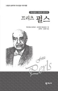 프리츠 펄스(상담과 심리치료 주요인물 시리즈 11)(양장본 HardCover)