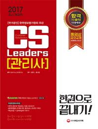 CS Leaders(관리사) 한권으로 끝내기(2017)(개정판)