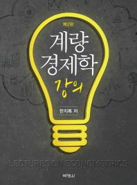 계량경제학 강의(2판)