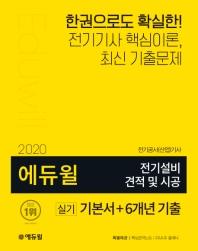 전기설비 견적 및 시공 실기 기본서+6개년 기출(전기공사(산업)기사)(2020)(에듀윌)