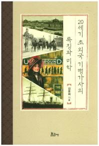 20세기 초 외국 기행가사의 특징과 미학(양장본 HardCover)