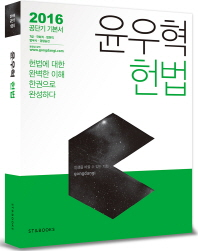 윤우혁 헌법(2016)