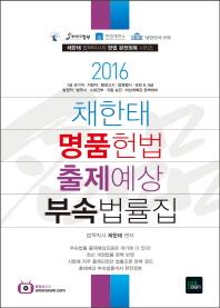 채한태 명품헌법 출제예상 부속법률집(2016)(명품)(채한태 법학박사의 헌법 완전정복 시리즈) #