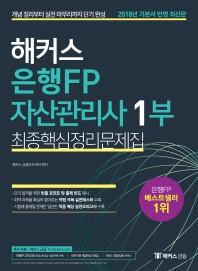 해커스 은행FP 자산관리사 1부 최종핵심정리문제집(2018)