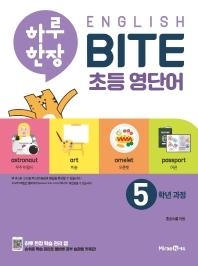 초등 영단어 5학년 과정(2020)(하루 한장 English BITE)
