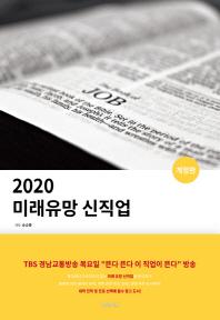 2020 미래유망 신직업(개정판)