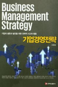 기업경영전략