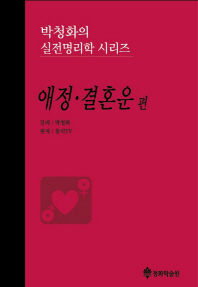 박청화의 실전명리학 시리즈: 애정 결혼운 편