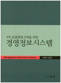 경영정보시스템(4차 산업혁명 시대를 위한)(양장본 HardCover)
