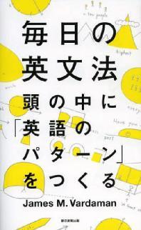[해외]每日の英文法 頭の中に「英語のパタ-ン」をつくる