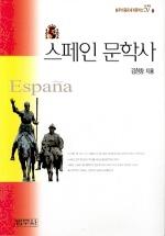 스페인 문학사(범우비평판세계문학선 57-1)
