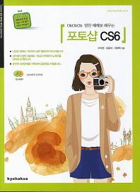 포토샵 CS6(OkOkOk 알찬 예제로 배우는)(CD1장포함)