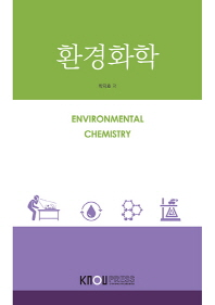 환경화학(2학기, 워크북포함)