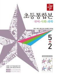 초등 국어 사회 과학 5-2(국사과 통합본)(2019)(디딤돌)