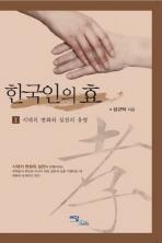 한국인의 효. 2: 시대의 변화와 실천의 유형