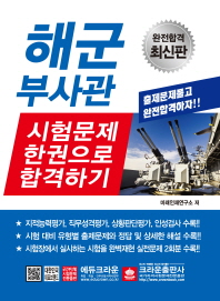 해군부사관 시험문제 한권으로 합격하기(개정판 2판)