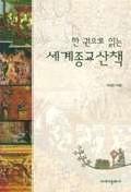 세계종교산책(한권으로읽는)