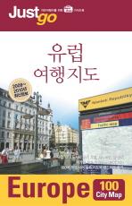 저스트고 유럽 여행 지도(2009 2010최신정보)(개정판)(Just Go 25)