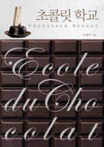 초콜릿 학교