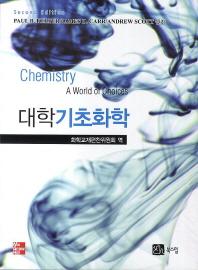 대학기초화학