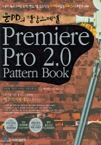 PREMIERE PRO 2.0 PATTERN BOOK(CD2장포함)