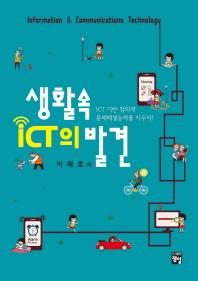 생활속 ICT의 발견(양장본 HardCover)