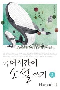 국어시간에 소설 쓰기. 2