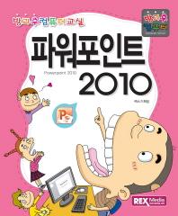 파워포인트 2010(방과후 컴퓨터교실)