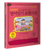 영어일기 표현사전(초등학생이 쓰고 싶은 말이 다 있는)(2판)(MP3CD1장포함)(ABC 세계로 주니어 6)