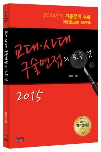 교대 사대 구술면접의 모든것(2015)