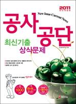공사 공단 상식문제(최신기출)(2011)