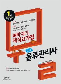 물류관리사 벼락치기 핵심요약집(2018)(스타트)