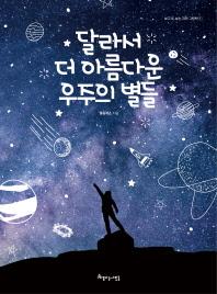 달라서 더 아름다운 우주의 별들(보고 또 보는 과학 그림책 1)(양장본 HardCover)