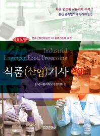 식품(산업)기사 실기(2017)(보정판)(8판)