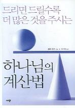 하나님의 계산법 ///2-7