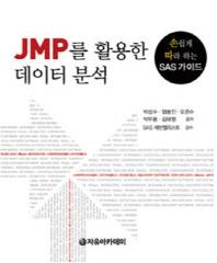JMP를 활용한 데이터 분석