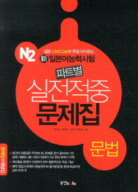 신 일본어 능력시험 파트별 실전적중 문제집: N2 문법