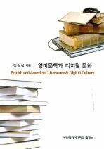 영미문학과 디지털 문화