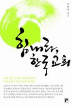 힘내라 한국 교회