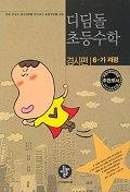 초등수학(경시편)6-가(2003)