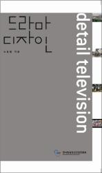 드라마 디자인(한국방송영상산업진흥원 아카데미 11)