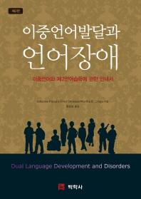 이중언어발달과 언어장애