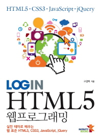 HTML5 웹프로그래밍(Login)