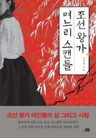 조선 왕가 며느리 스캔들