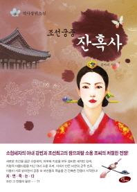 조선 궁중 잔혹사